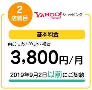 2店舗目Yahoo!ショッピング 基本料金 商品点数400点の場合3,800円/月 2019年9月2日以前にご契約