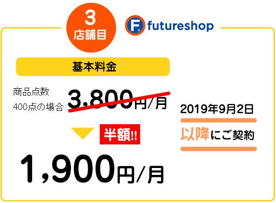 3店舗目futureshop 基本料金 商品点数400点の場合3,800円/月→半額!1900円/月 2019年9月2日以降にご契約