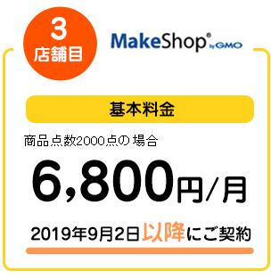 3店舗目MakeShop 基本料金 商品点数2000点の場合6,800円/月 2019年9月2日以降にご契約