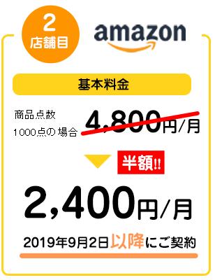 2店舗目amazon 基本料金 商品点数1000点の場合4,800円/月→半額!2400円/月 2019年9月2日以降にご契約