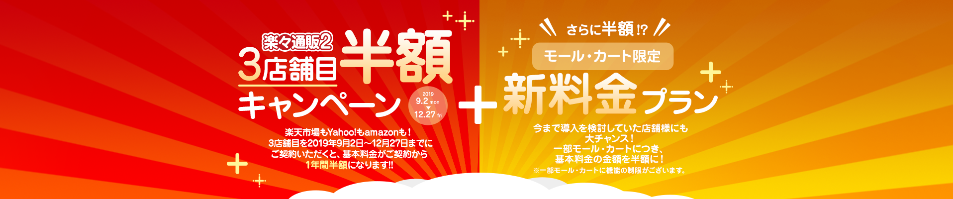 3店舗目半額キャンペーン+モール・カート限定新料金プラン
