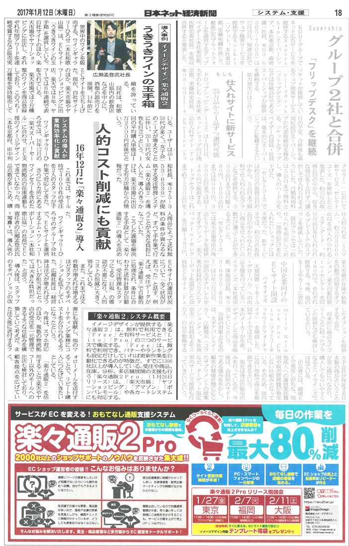 メガバンク ビットコイン 日本経済新聞