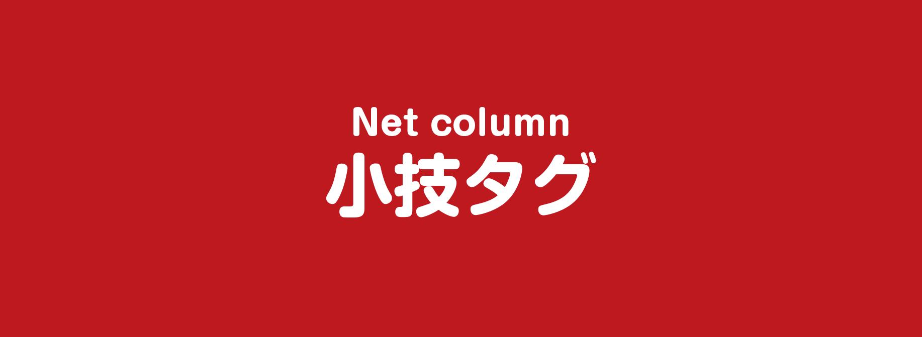 現役エンジニアが教える豆知識!~CSV編2~