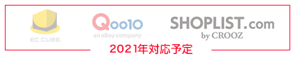 対応予定モール・カート:ECCUBE・Qoo10・SHOPLIST